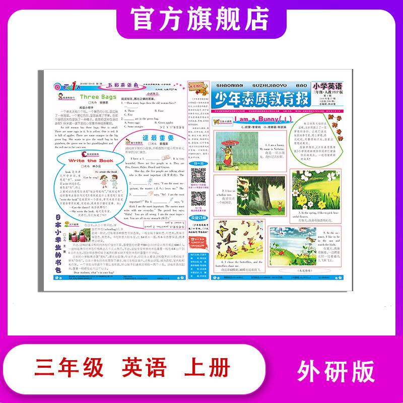 预售三年级 外研版 英语(上册)  《少年素质教育报》(分2次邮寄)(需另付运费10元)