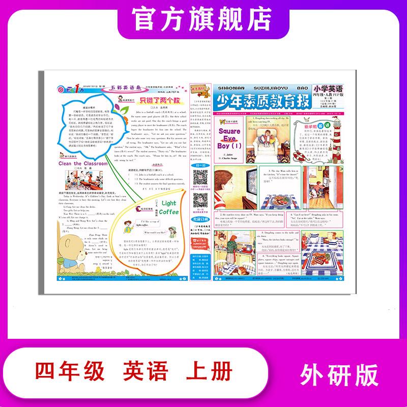(预售)四年级 外研版 英语(上册)《少年素质教育报》(分2次邮寄)(需另付运费10元)