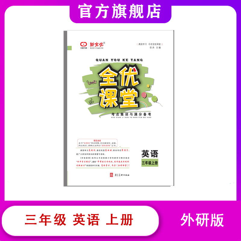 三年级  外研版 英语上册《全优课堂》