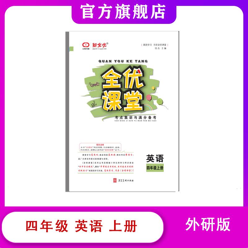 四年级  外研版 英语上册《全优课堂》