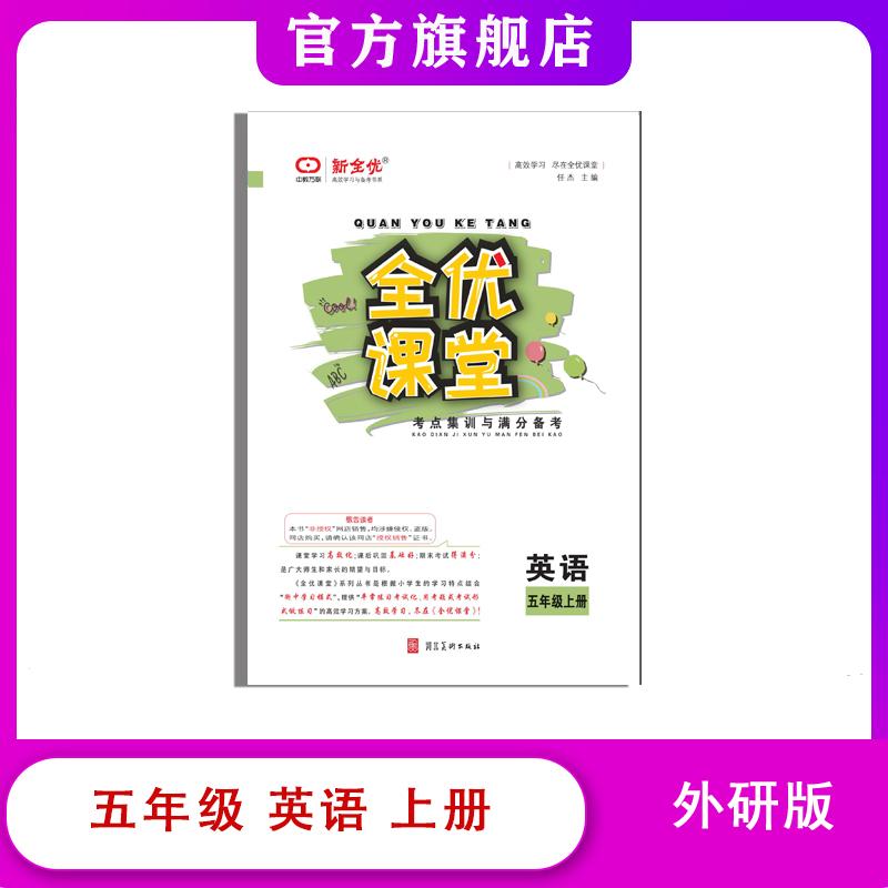 五年级  外研版 英语上册《全优课堂》