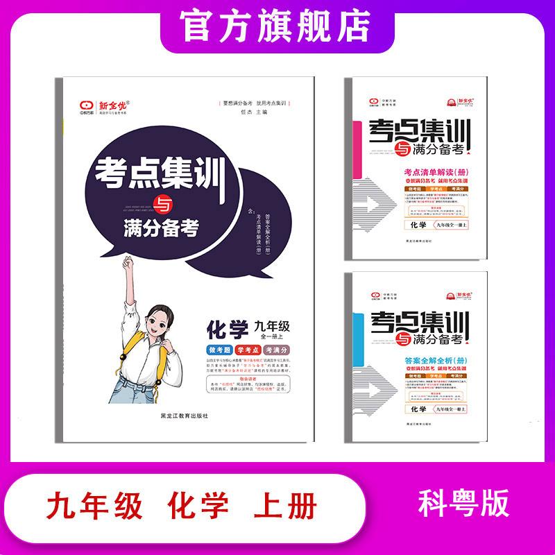 九年级 科粤版 化学上册《考点集训与满分备考》