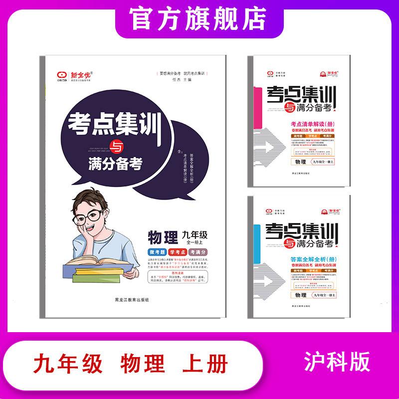 九年级 沪科版 物理上册《考点集训与满分备考》
